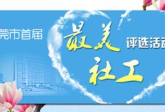 """我机构两位社工入围东莞市首届""""最美社工""""评选活动候选人!"""