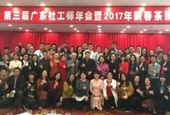 第三届广东社工师年会圆满举办,东莞社工满载而归