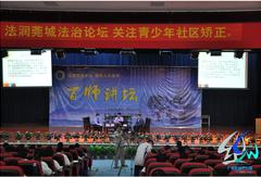 2015法润莞城法治论坛—关注青少年社区矫正