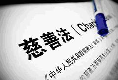 《中华人民共和国慈善法》