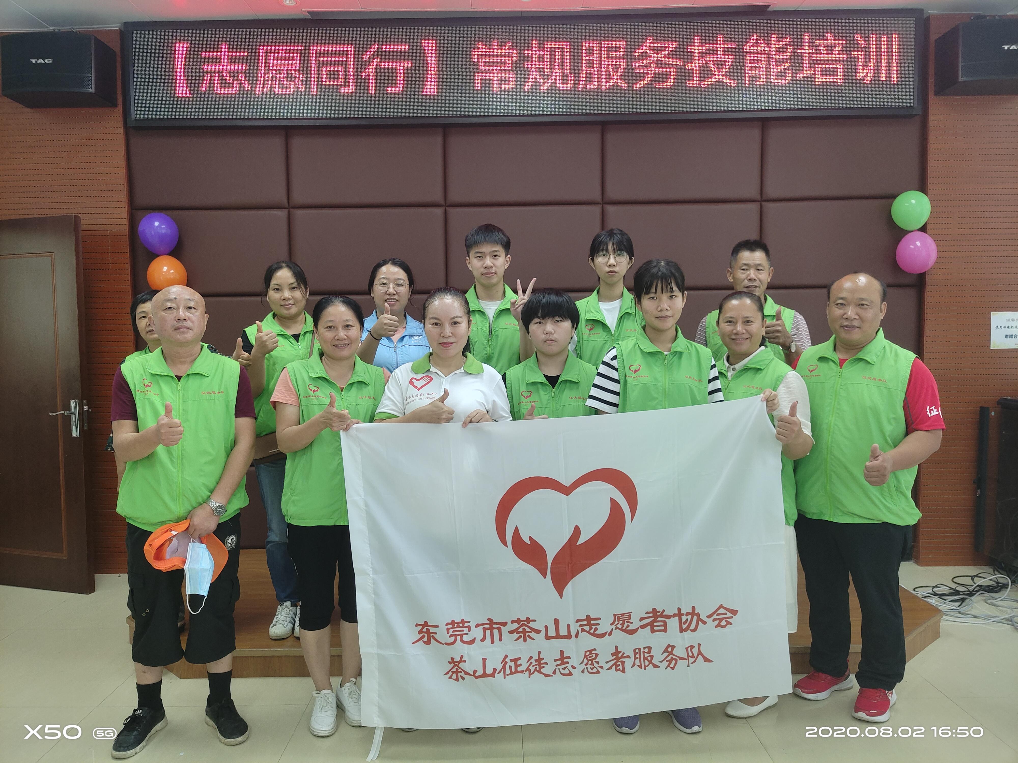 茶山圩社区开展志愿者培训活动