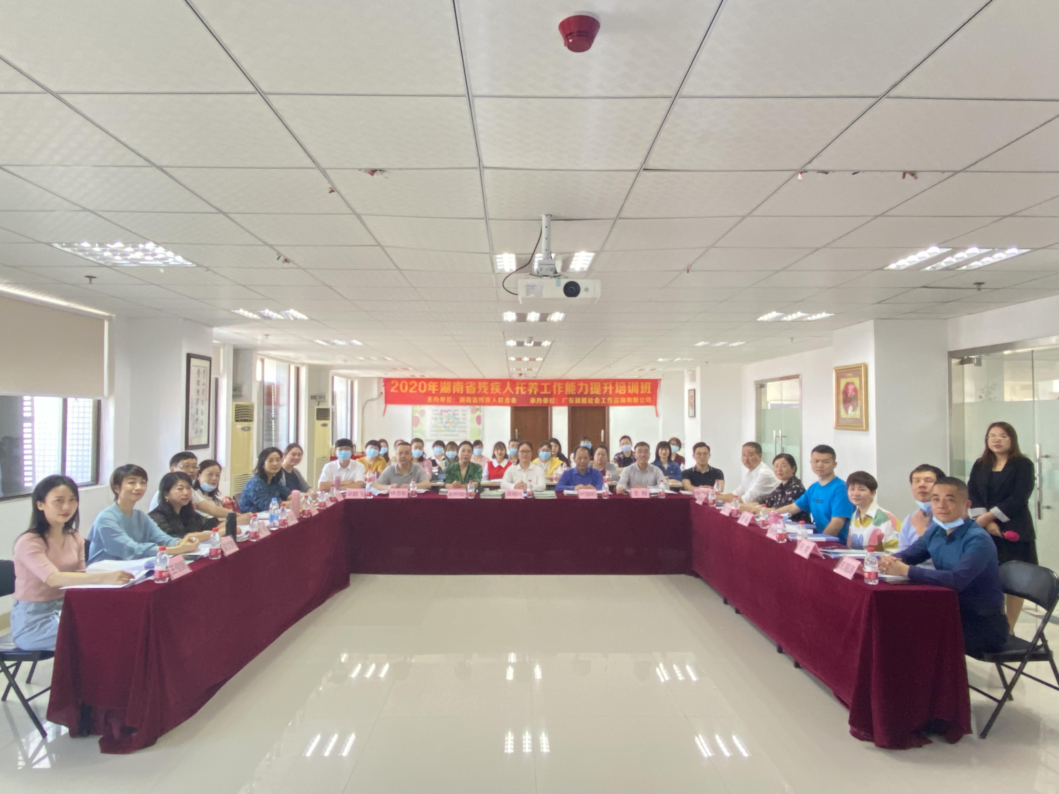 【聚焦】2020年湖南省残疾人托养工作能力提升培训班顺利举办
