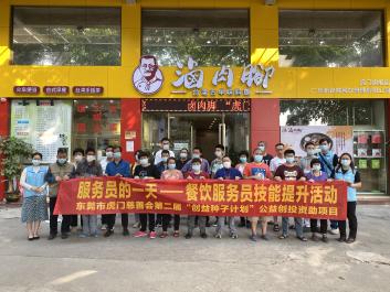 虎门康就中心开展餐饮服务员技能提升活动