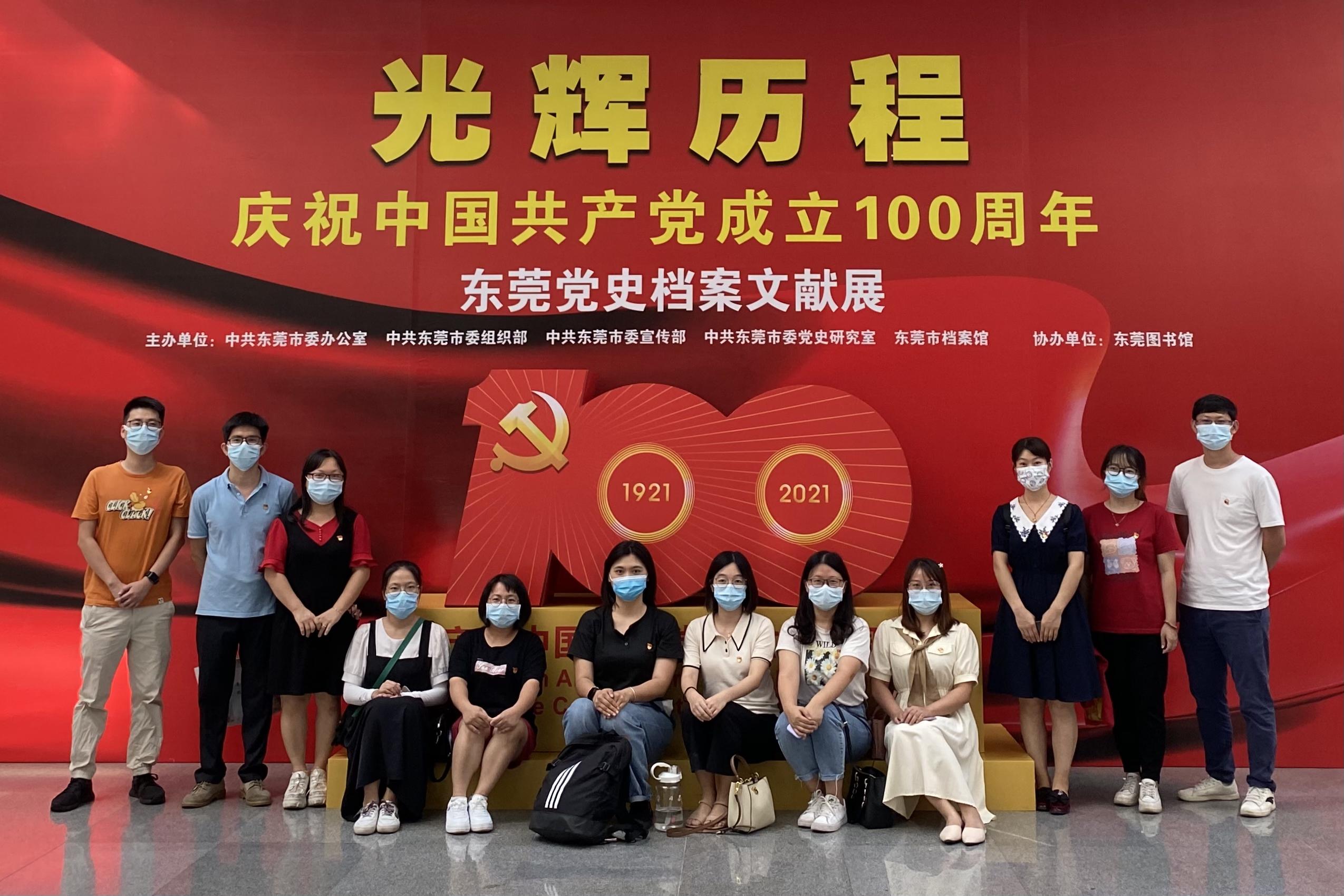 庆建党百年,重温东莞党史,看《中国医生》 ——展能支部7月党日活动