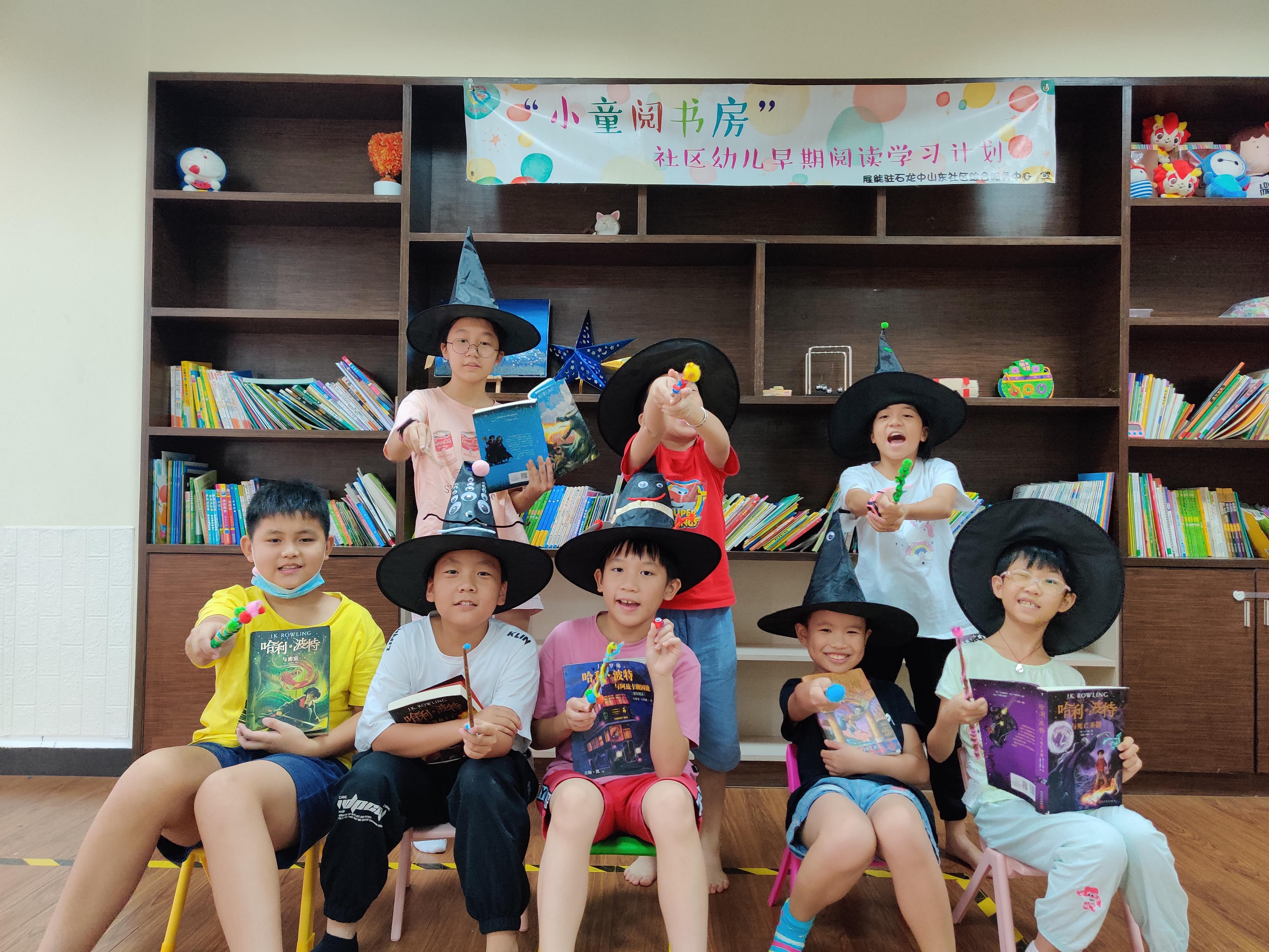 """【家家有爱】""""小书虫的魔法世界""""哈利波特阅读分享小组"""